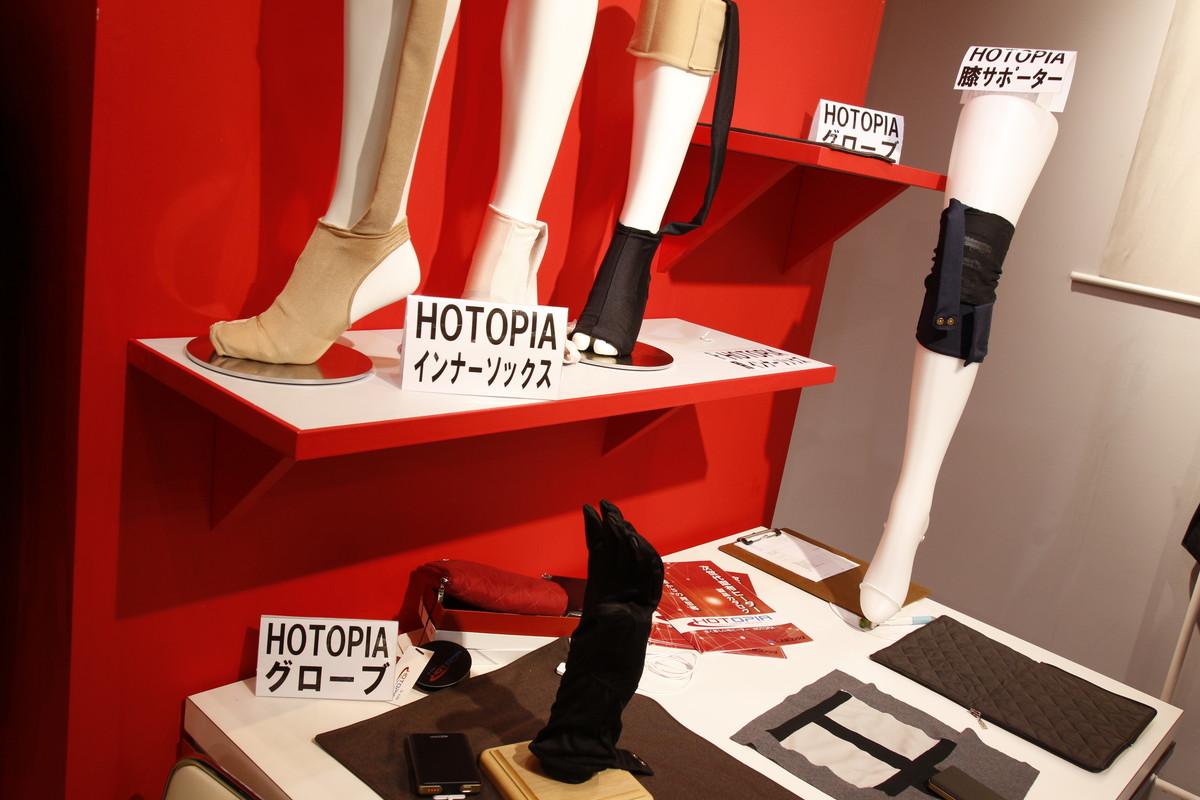 HOTOPIAを備えるベスト(税別2万円~)やグローブ、サポーターなどの製品を展開
