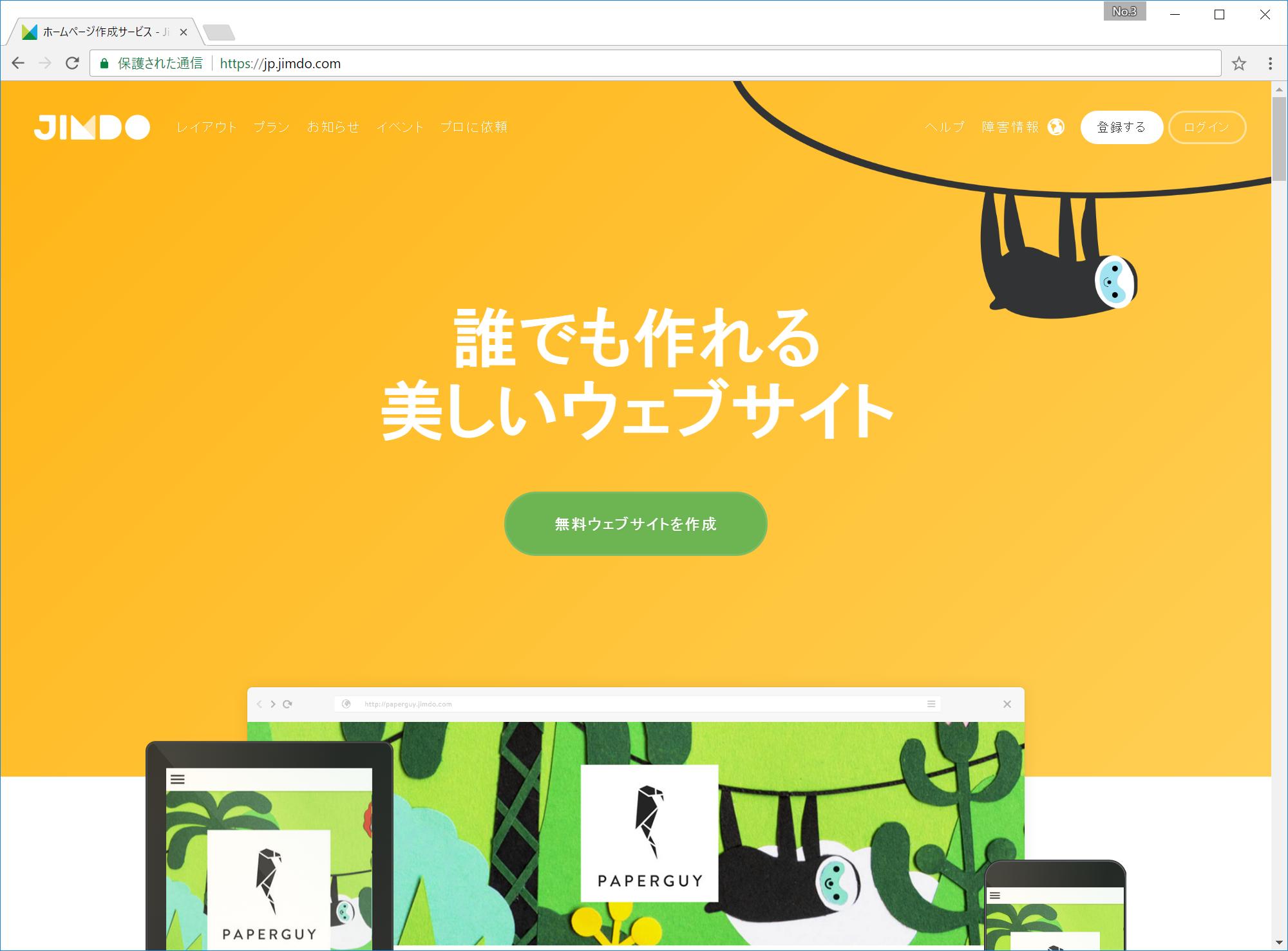 「Jimdo」のウェブサイト