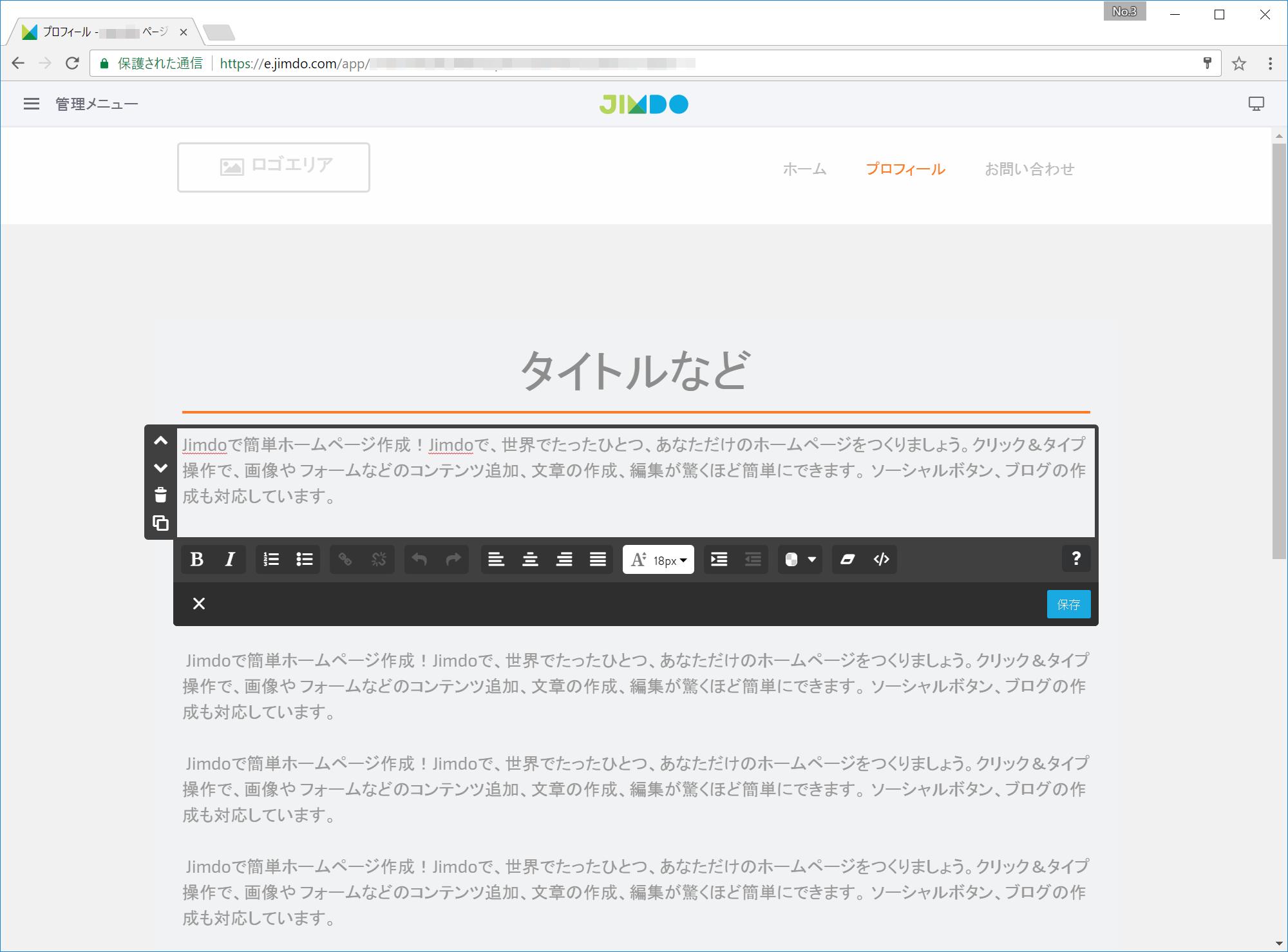 編集画面はいわゆるWYSIWYG。実際のウェブサイトとほぼ同様の画面を見ながら、文言などを入力できる