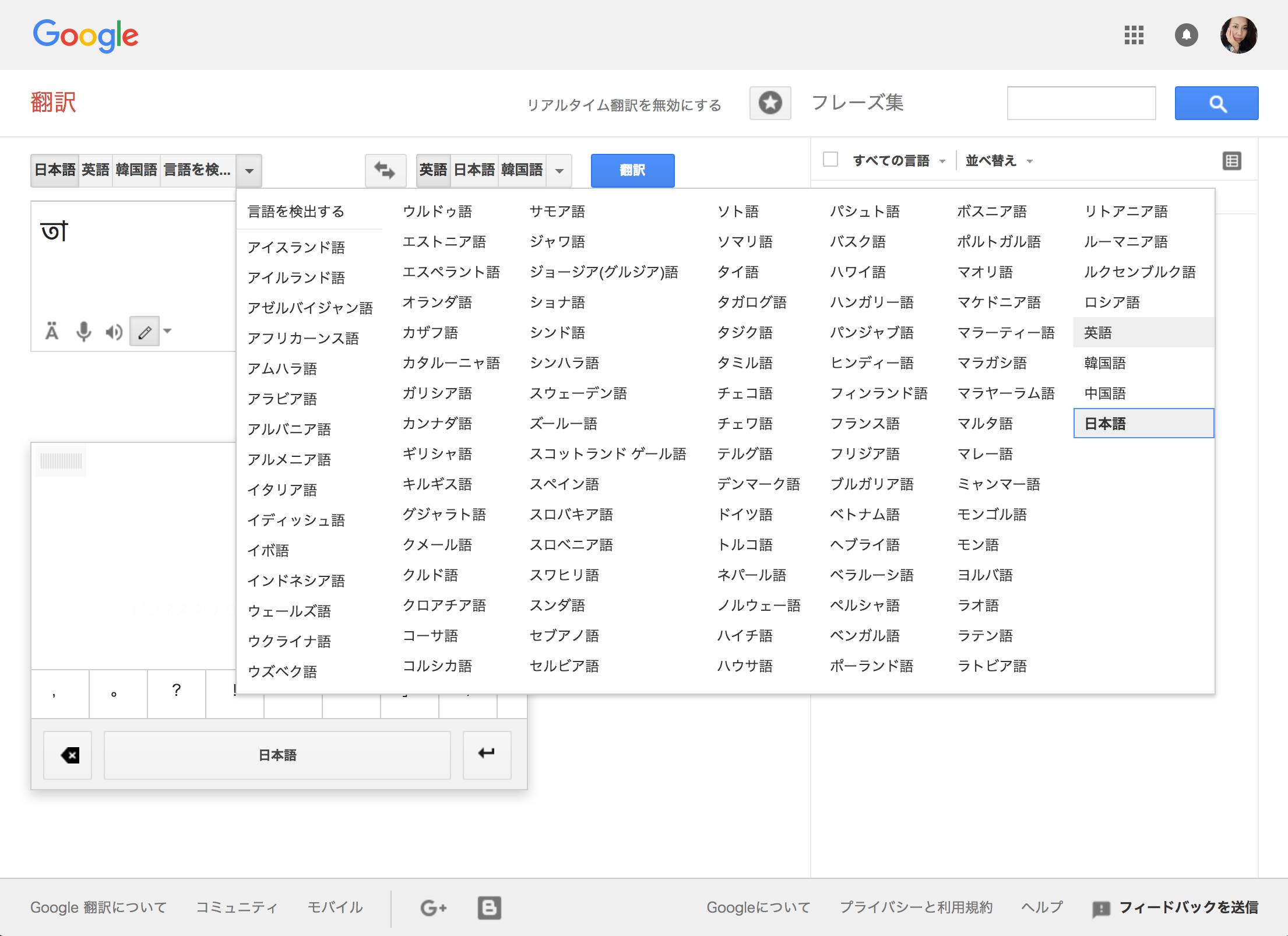 現在世界の103言語をサポート