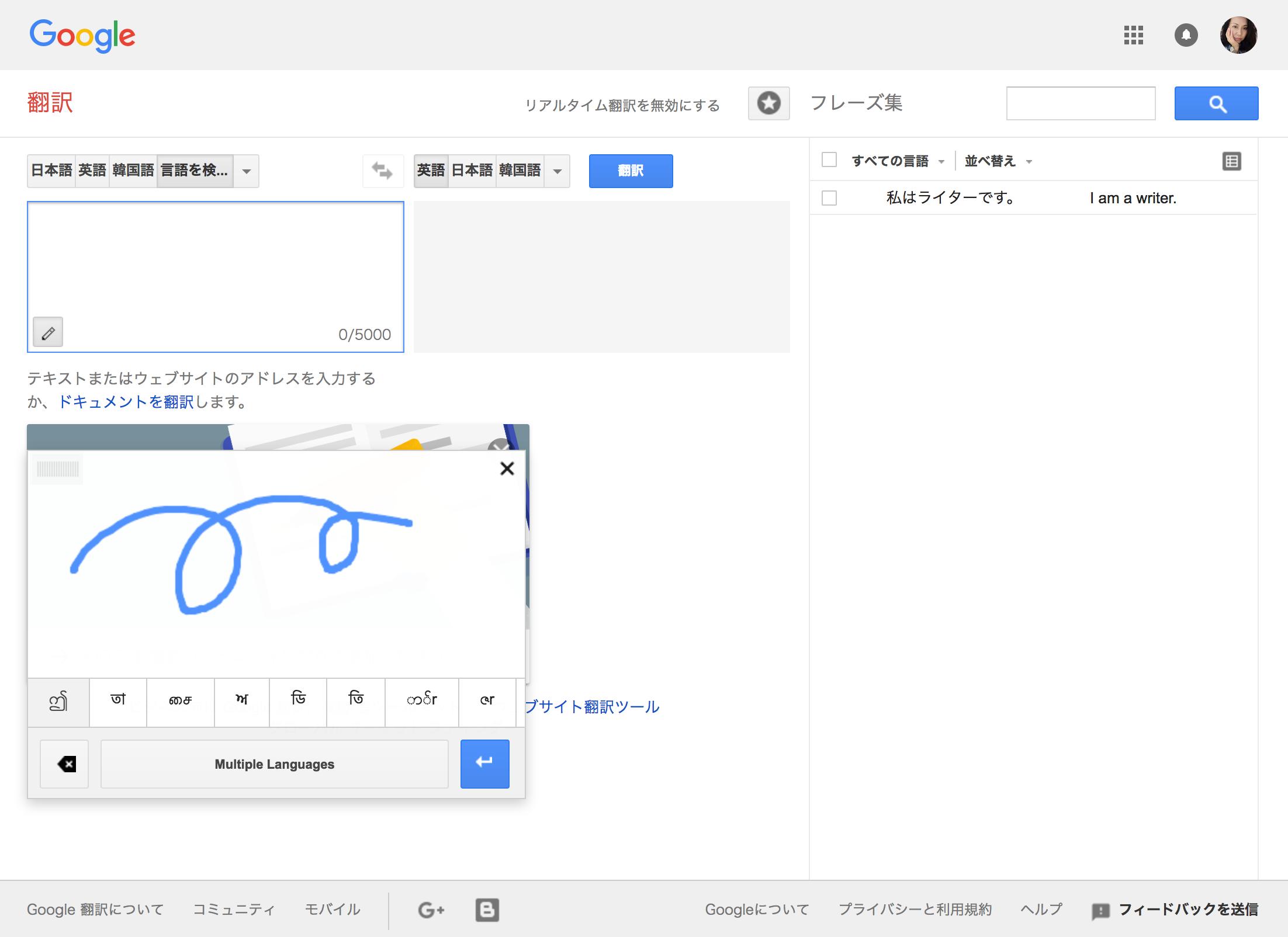 入力が難しい言語にも手書きで対応できます