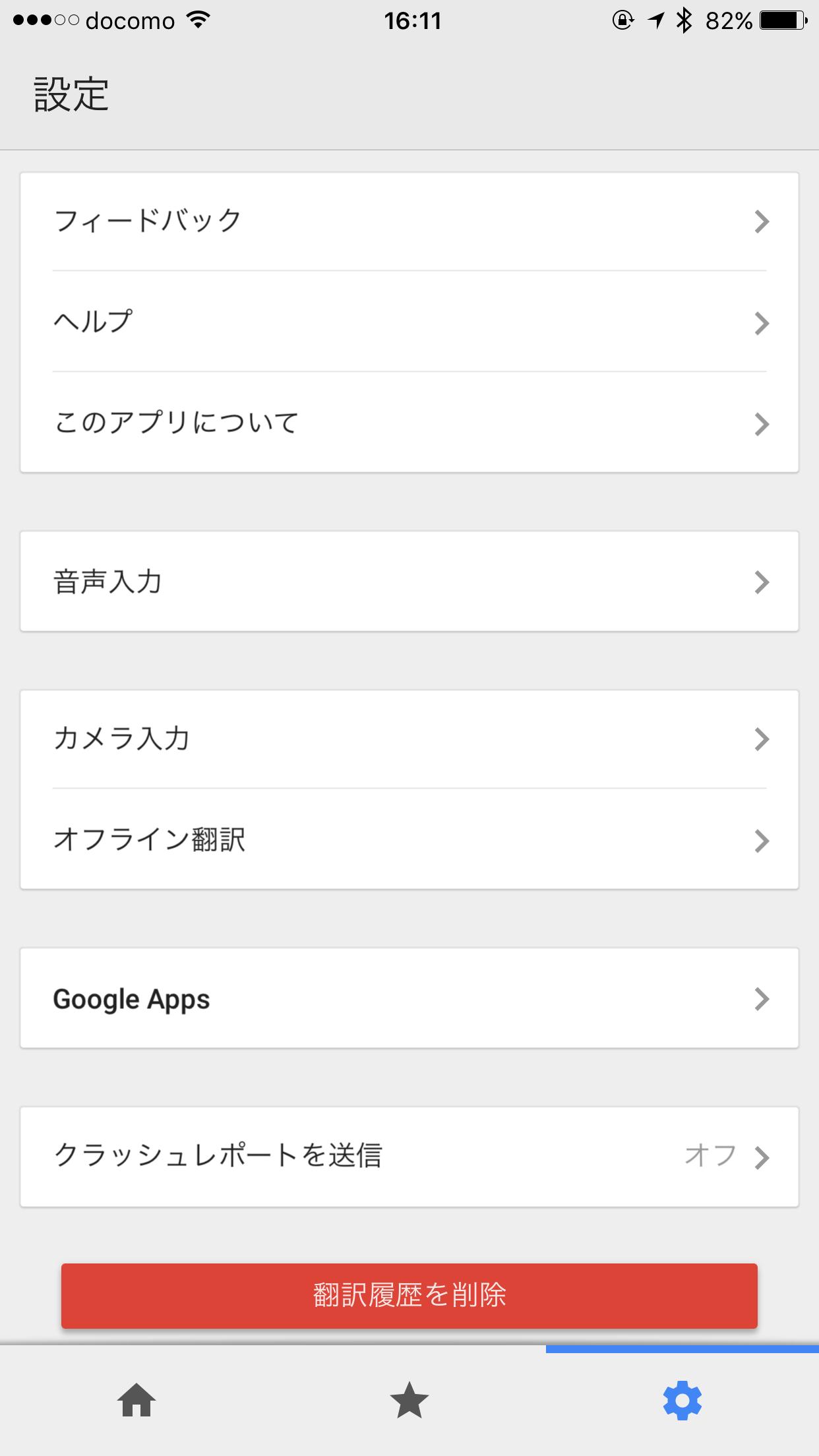 iOS版の設定メニュー