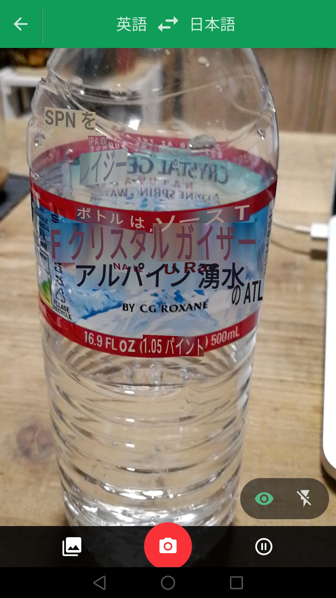 表示したものをリアルタイムに翻訳してくれるので、標識やメニューを読むのに便利な「リアルタイムカメラ翻訳」