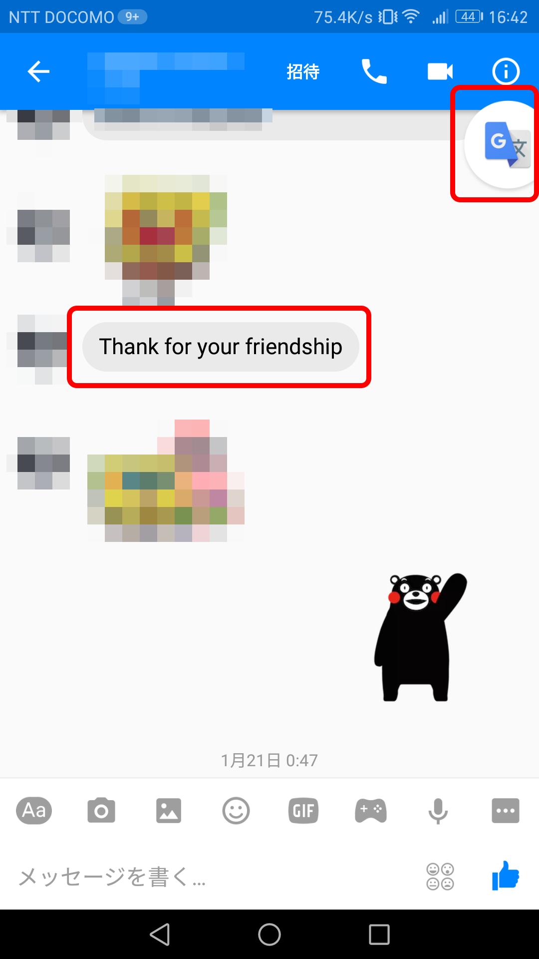 「タップして翻訳」をFacebookメッセンジャーで使う例です。意味を知りたいテキストを長押しします