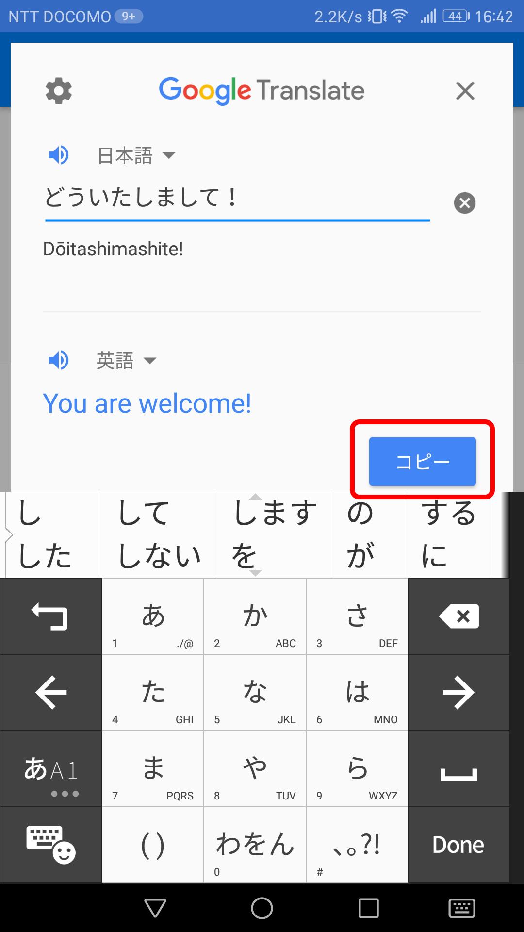 日本語を入力するとリアルタイムに英訳されるので「コピー」をタップ