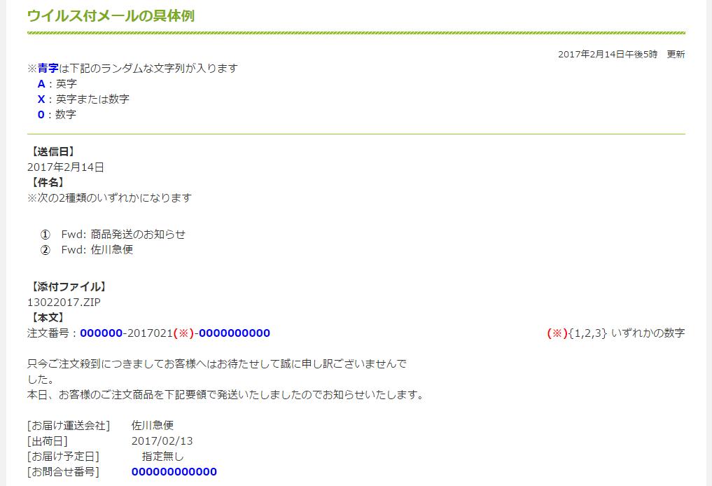"""ウイルス付きメールの具体例が、<a href=""""https://www.jc3.or.jp/topics/virusmail.html"""" class=""""n"""" target=""""_blank"""">JC3のウェブサイト</a>で公開されている"""