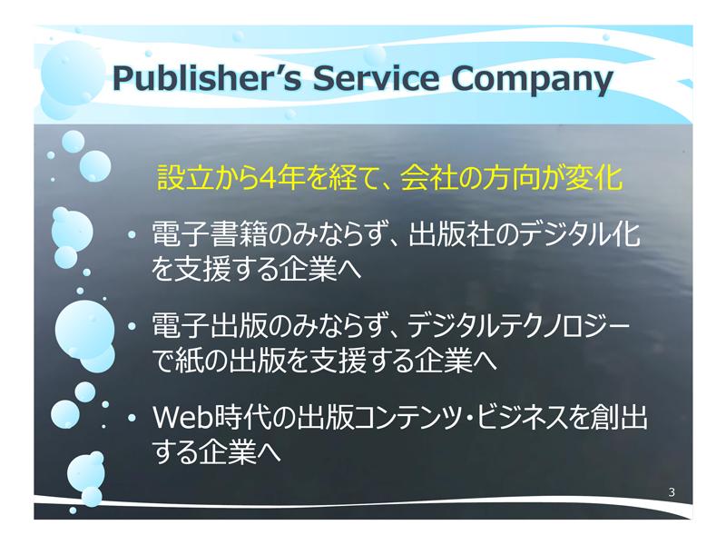「Publisher's Service Company」へ