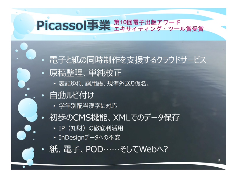 紙と電子の同時制作を支援する「Picassol事業」