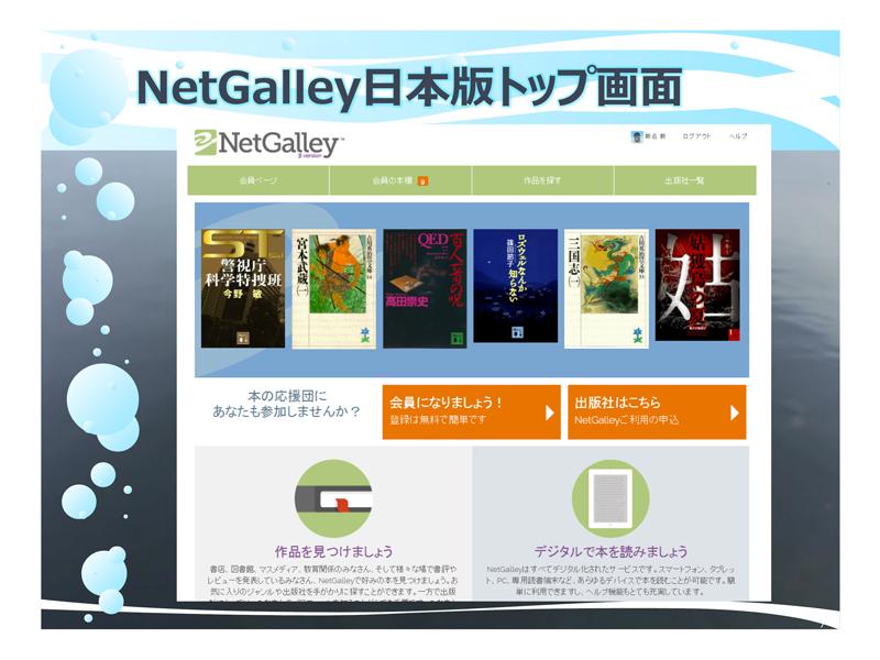 ウェブを活用した販促サービス「NetGalley事業」は2017年5月オープン予定