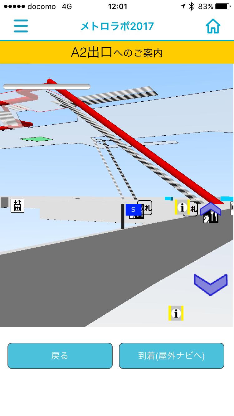 2.5D地図表現技術