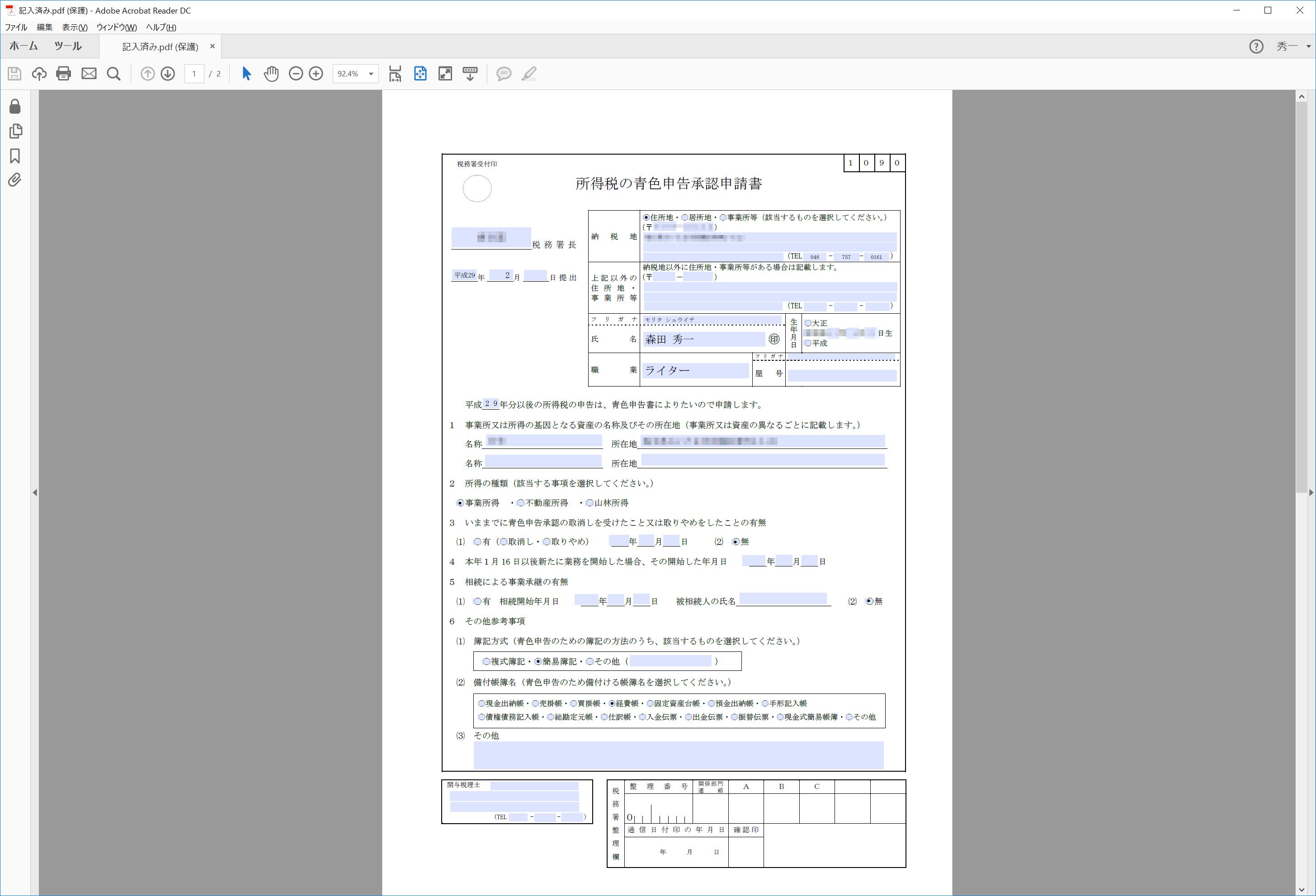 「青色申告承認申請書」に必要事項を記入して、所轄の税務署へ提出(郵送可)することから、すべてが始まる