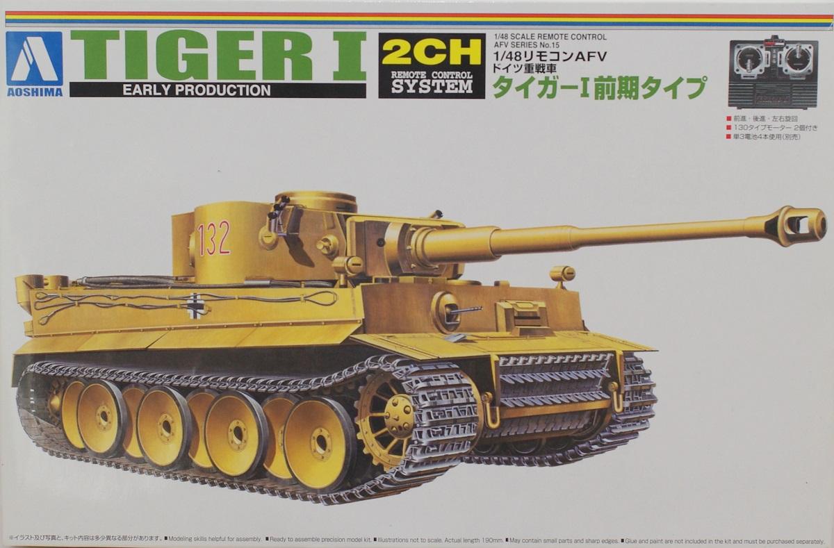 アオシマ「ドイツ重戦車タイガーⅠ前期タイプ」