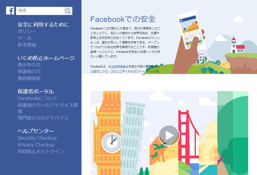「Facebookでの安全」について説明しているページ