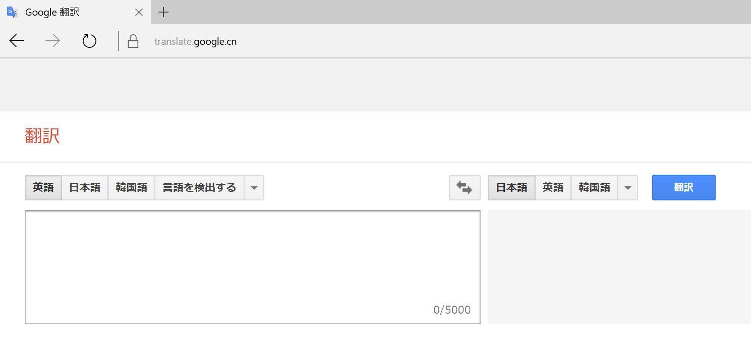 復活した「Google 翻訳」