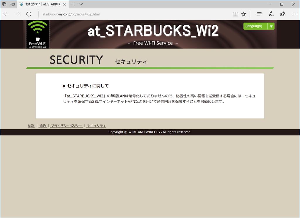 スターバックスの無料Wi-Fiに関する公式サイト。暗号化されていないため、SSL(https)やVPNを使うよう、呼び掛けています