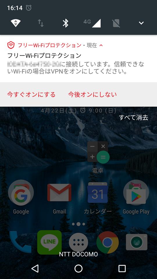 Wi-Fiに接続すると通知され、そこからもVPNをオンにするか選べる