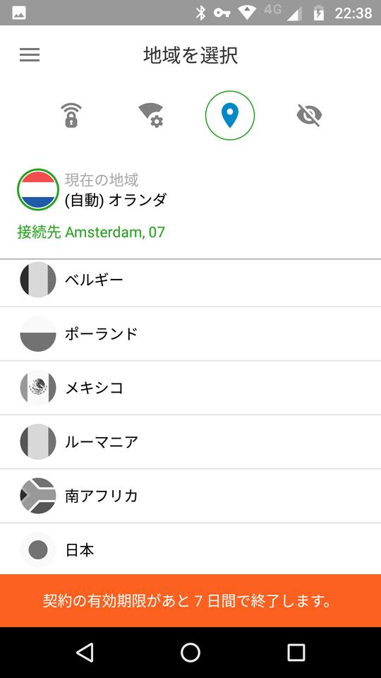 どの国のVPSサーバーに接続するか選択できる