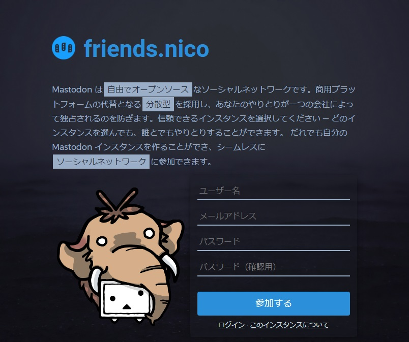 「friends.nico」ログイン画面