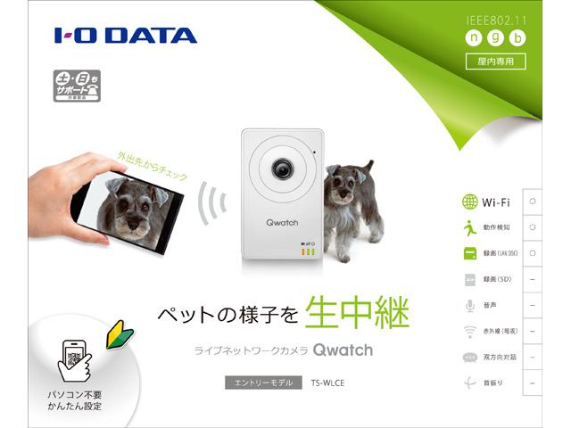 「Qwatch」シリーズのネットワークカメラ「TS-WLCE」のパッケージ。ペット見守り用途を全面的にアピール