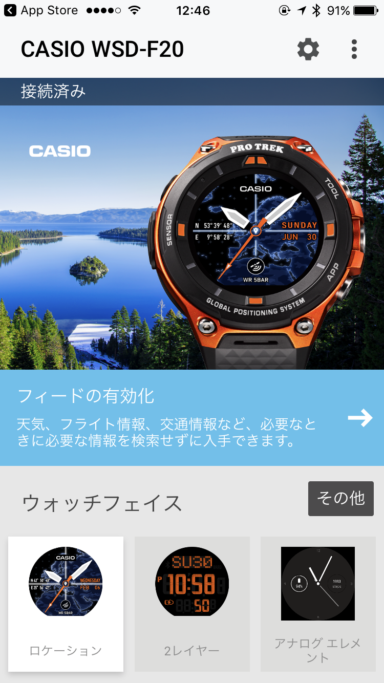 「Android Wear」アプリ