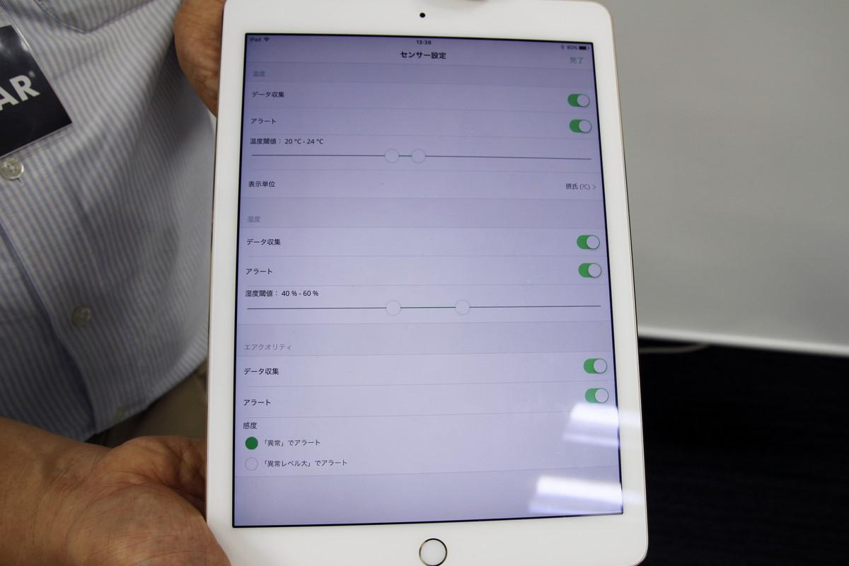 アラート設定はアプリ上から設定可能