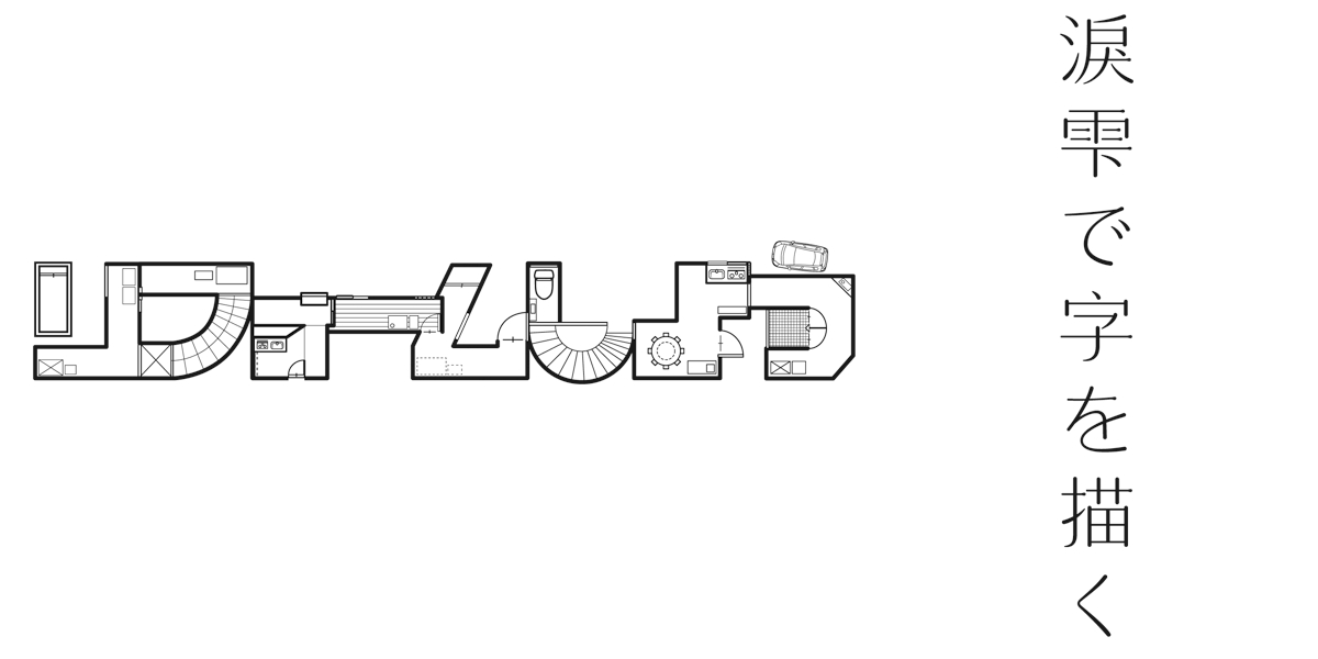 1位「間取りフォント」竹上紗矢香氏(日本)/2位「涙体」楊宗烈氏(台湾)