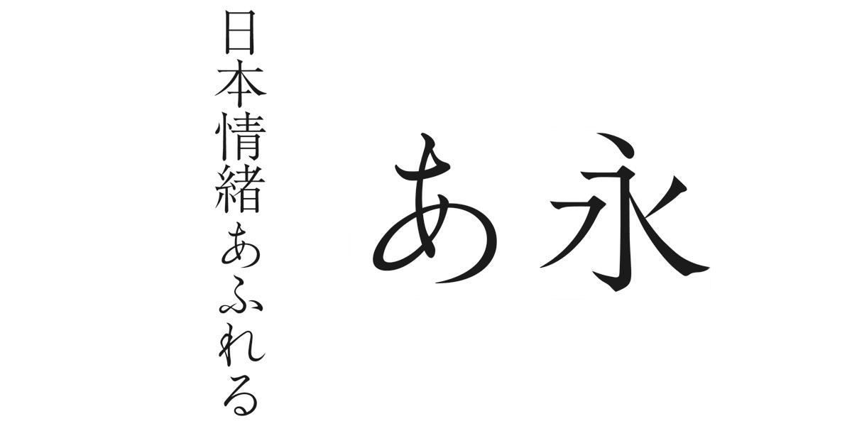 金賞「しまなみ」松村潤子氏