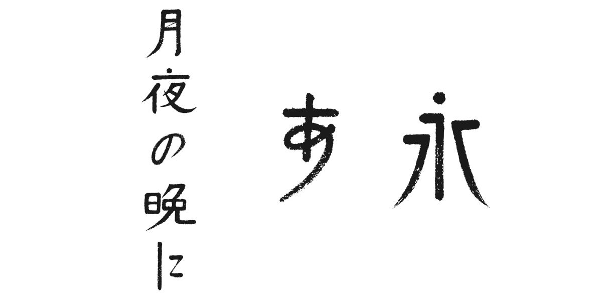 銀賞「月映え」小澤直子氏