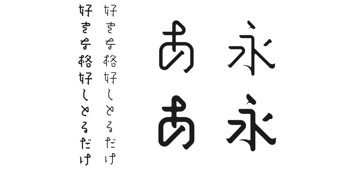 銅賞「なつめM/B」豊島晶氏