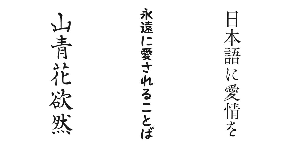 佳作(左から)「雁楷書」大庭三紀氏/「tgk02」ヨコカク氏/「くれとんぼ」多田遼太郎氏