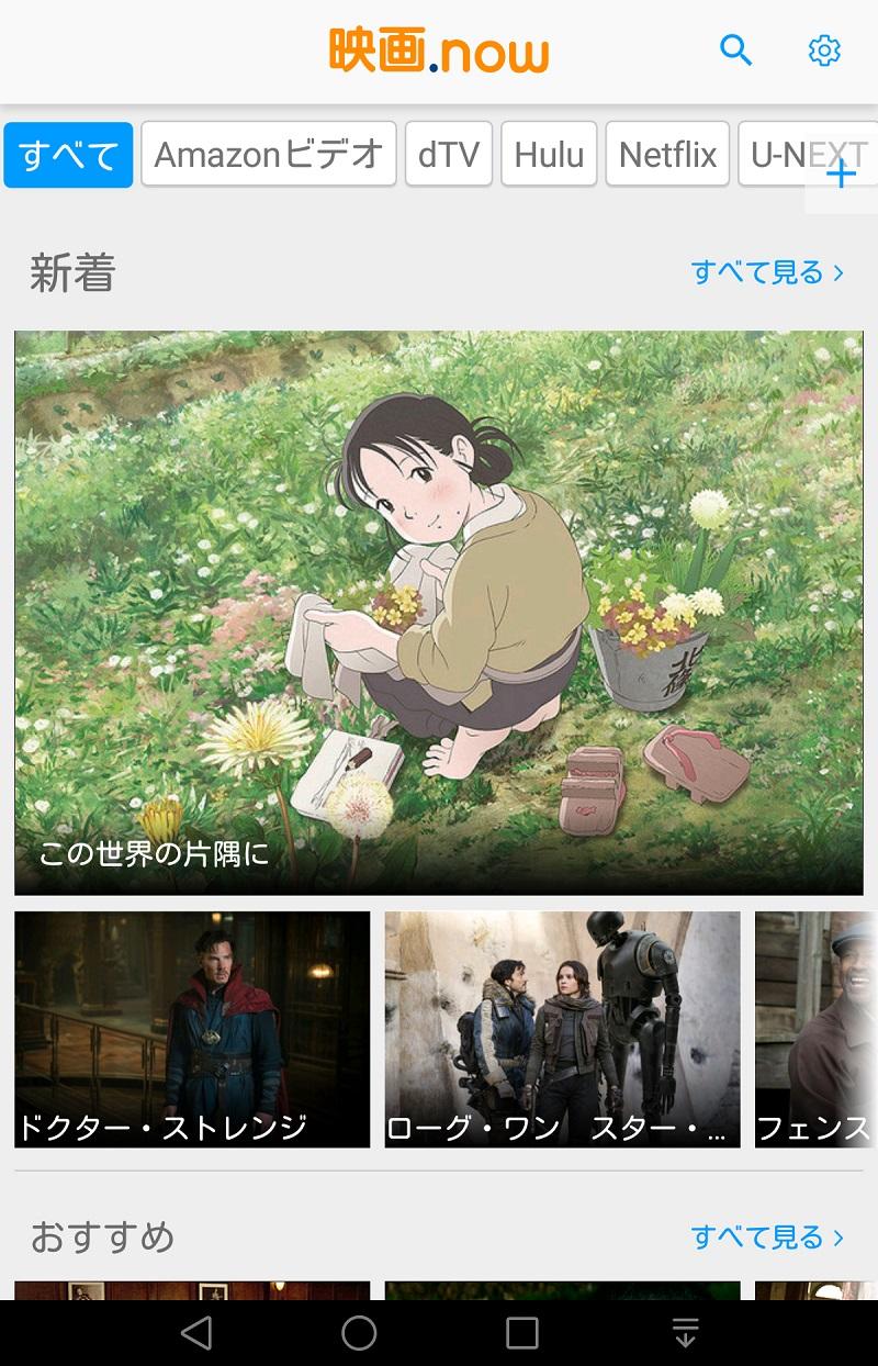 「映画.now」トップページ