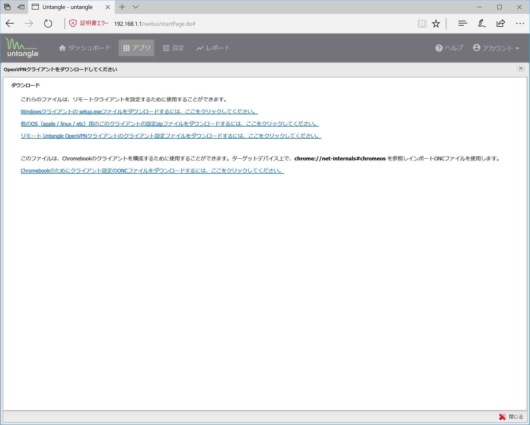 OpenVPN用クライアントを自動生成してダウンロード可能
