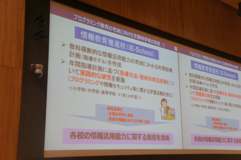 文科省の取り組み:情報教育推進校(IE-School)