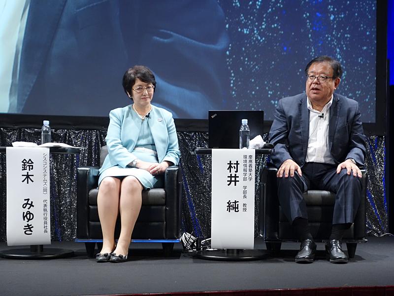 シスコシステムズ合同会社代表執行役員社長の鈴木みゆき氏(左)と慶應義塾大学環境情報学部学部長の村井純教授