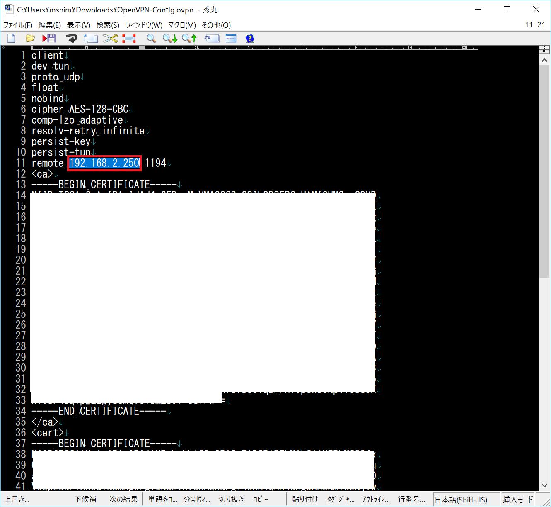 設定ファイルにWAN側IPアドレスが記載されているときは、ホスト名に変更する