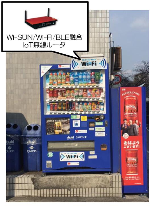 IoT無線ルーター(Wi-SUN/Wi-Fi/BLE融合IoT無線ルーター)を搭載した飲料自動販売機