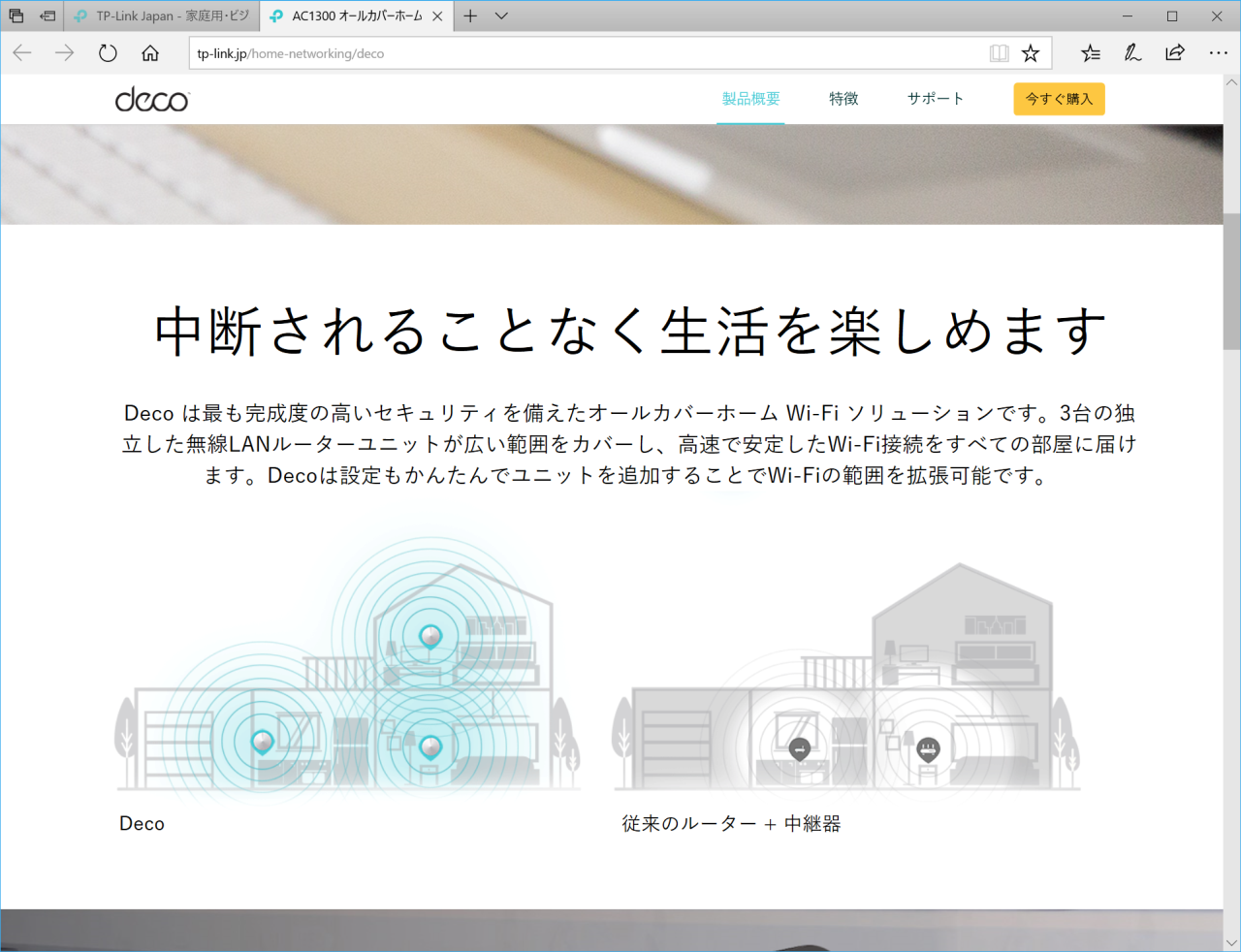 """Deco M5の<a href=""""http://www.tp-link.jp/home-networking/deco/"""" class=""""n"""" target=""""_blank"""">ウェブページ</a>。3台セットで使うイメージが紹介されている"""