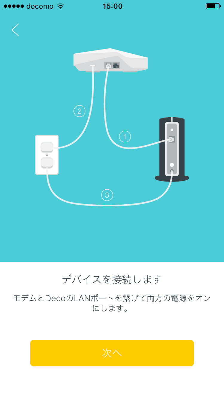 セットアップは、つなぎかたの説明などを含めスマートフォンアプリで対応