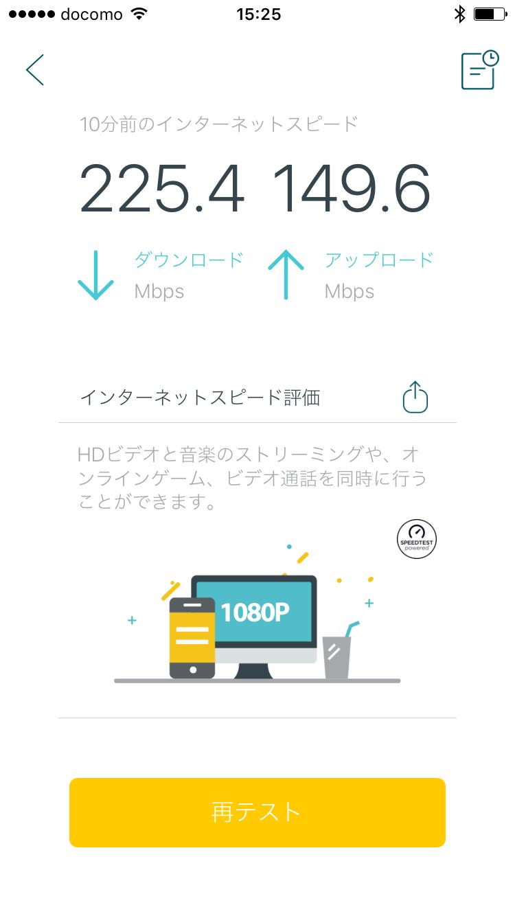 アプリでは、インターネット接続速度なども確認できる