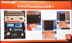 QNAP、NASでWin10を起動できる仮想化技術「Virtualization Station」をアピール Thunderbolt 3に対応した映像制作現場向けの各NAS製品。8+4ベイの「TVS-1282T3」は発売済みだ