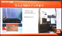 QNAP、NASでWin10を起動できる仮想化技術「Virtualization Station」をアピール NASの10Gbps化が加速するか!? 価格を抑えた10GbEスイッチを展開予定とのことだ