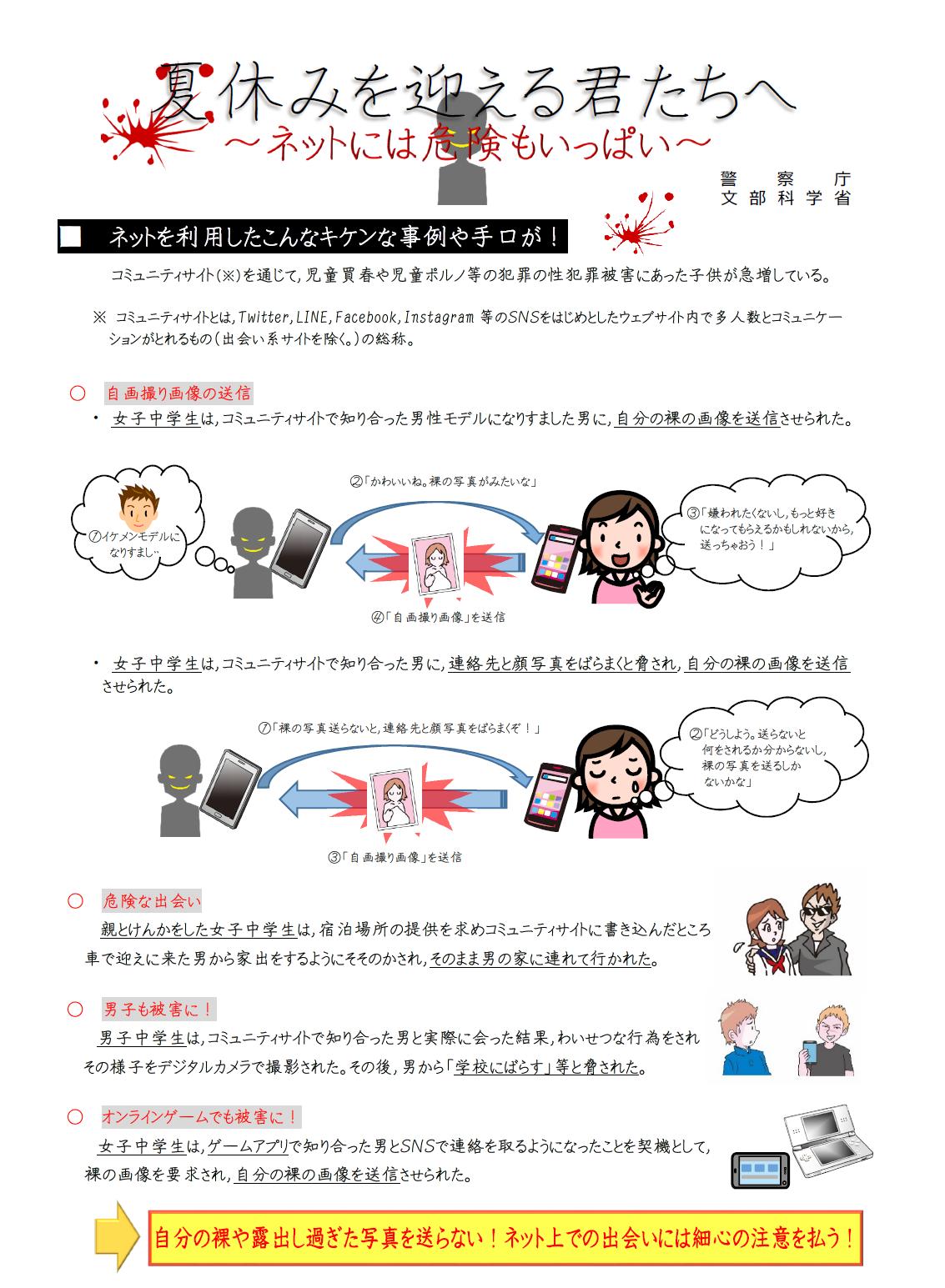 """警察庁と文部科学省が出した共同メッセージ<a href=""""http://www.mext.go.jp/component/a_menu/education/detail/__icsFiles/afieldfile/2017/06/27/1386963_1_1.pdf"""" class=""""n"""" target=""""_blank"""">「夏休みを迎える君たちへ~ネットには危険もいっぱい~」(PDF)</a>の冒頭部分"""