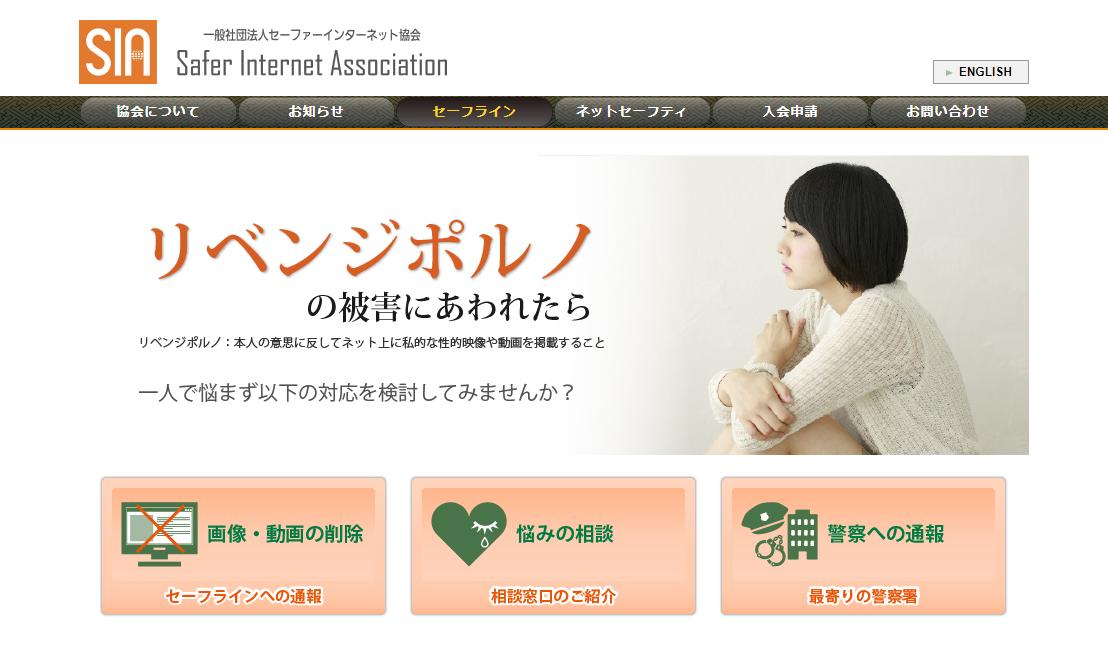 リベンジポルノ被害者向けの窓口サイト「リベンジポルノの被害にあわれたら」
