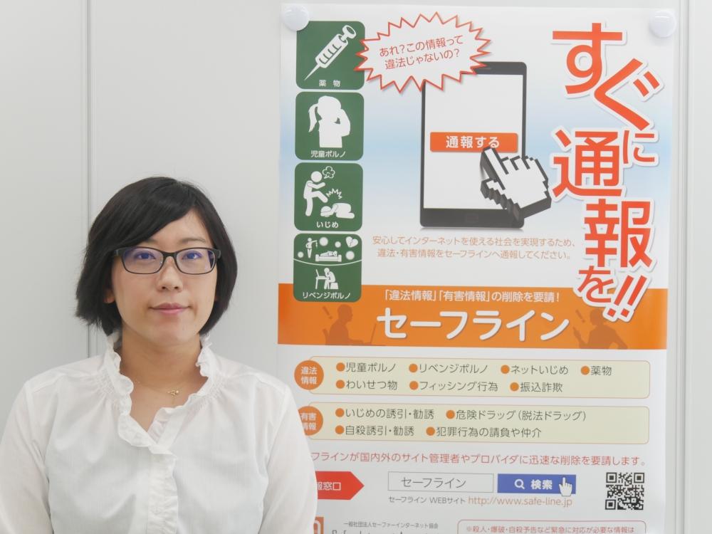 一般社団法人セーファーインターネット協会(SIA)違法有害情報対策部リサーチャーの吉井まちこ氏