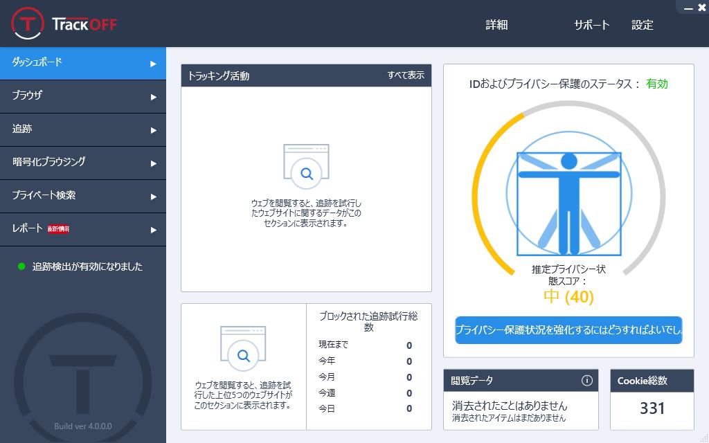 ユーザーのプライバシー保護状態を「高」「中」「低」の3段階で判定