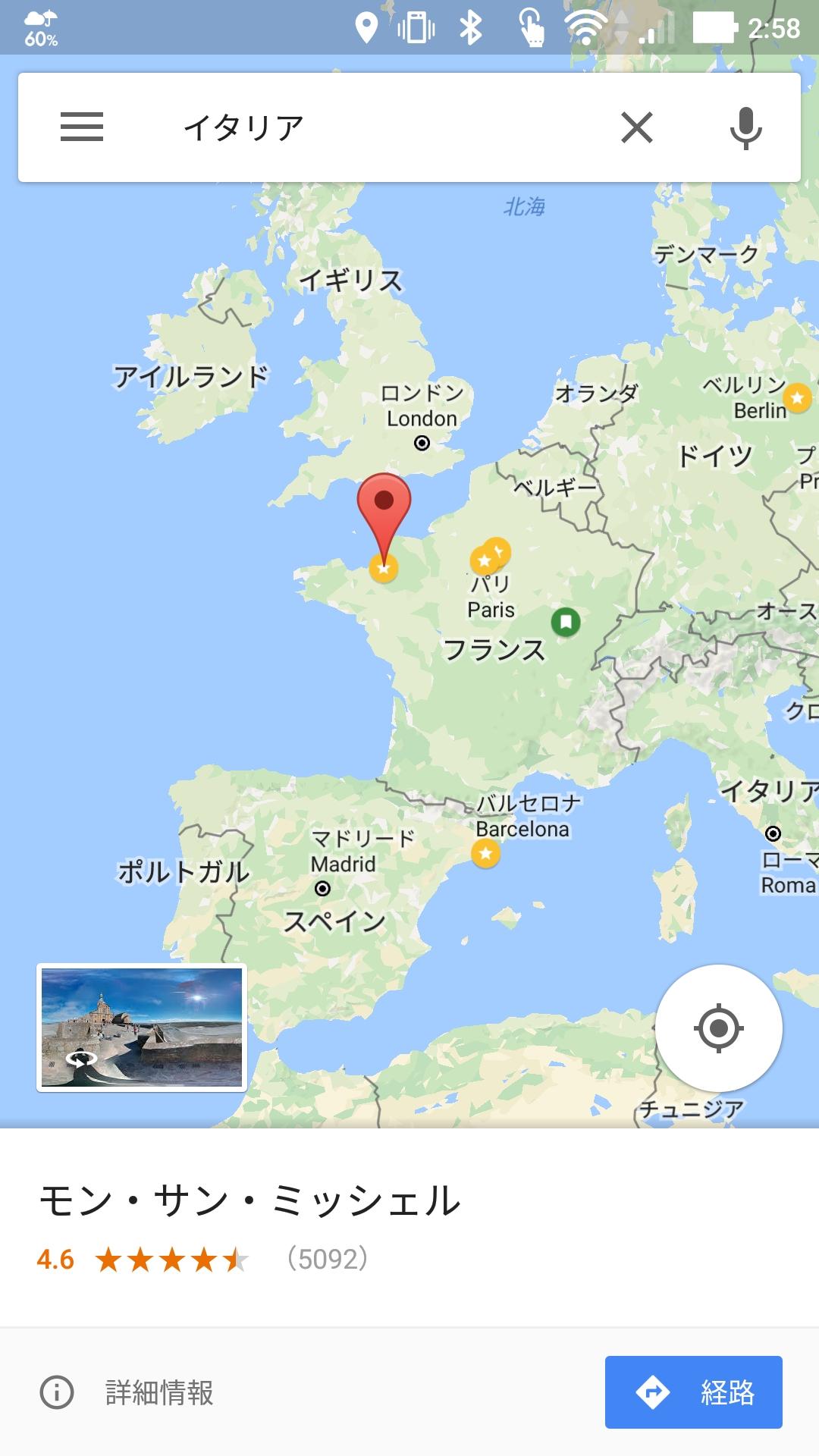 「Googleマップ」アプリの画面