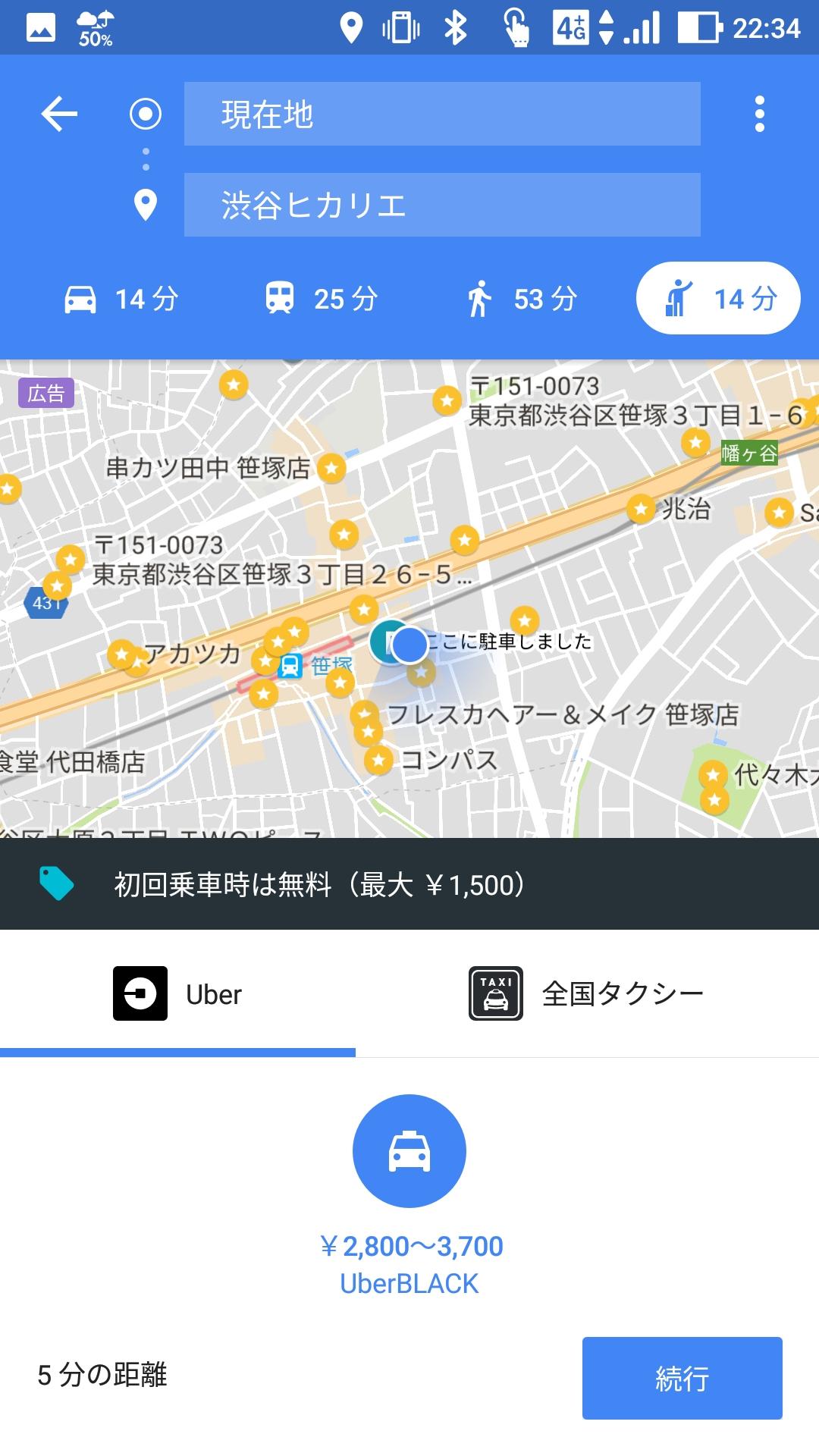 アプリから直接タクシーも手配できます