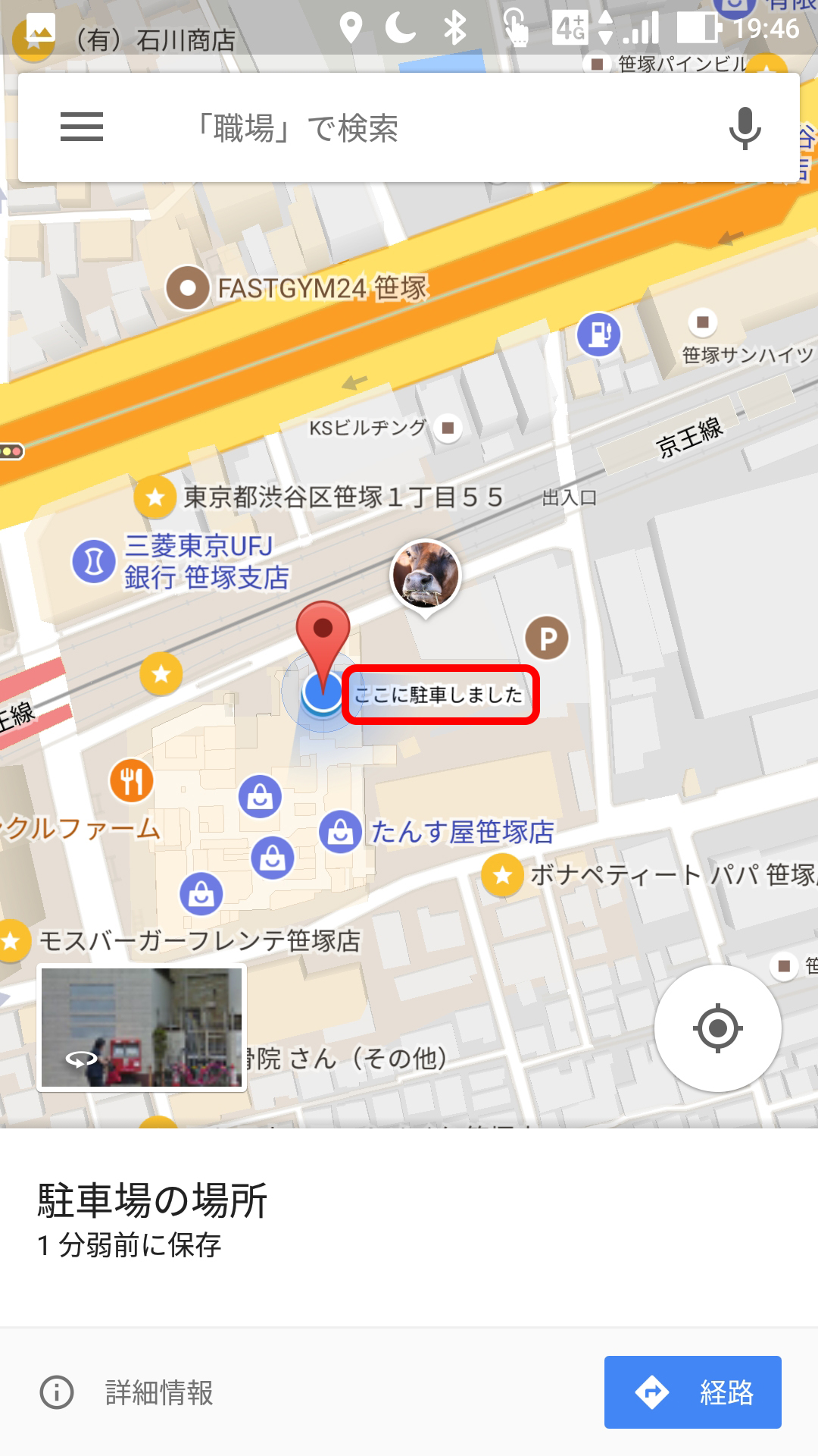 どこに駐車したか地図上に記載されます