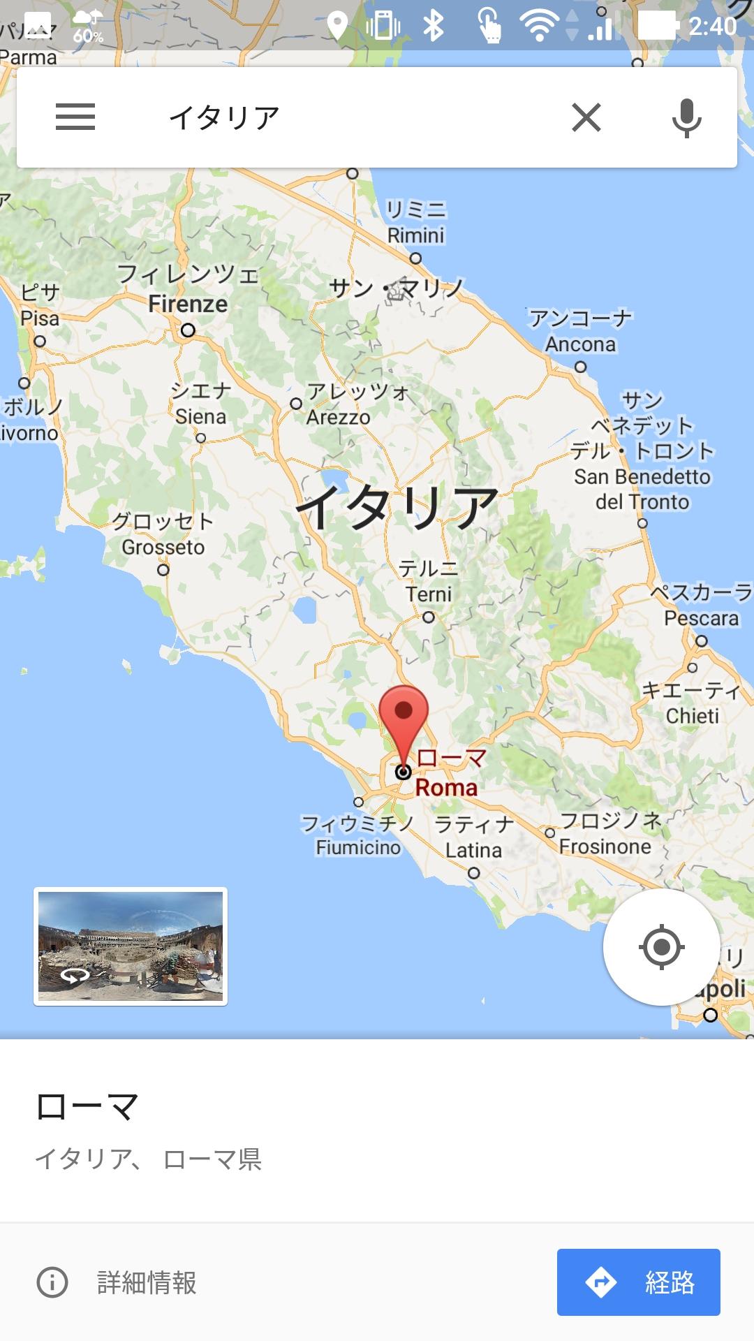 Googleマップでイタリアのローマに行った気分はいかがでしょうか