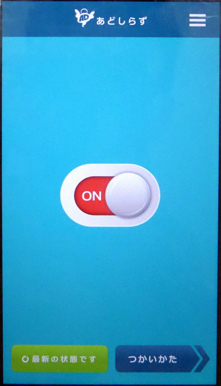 「あどしらず」の画面